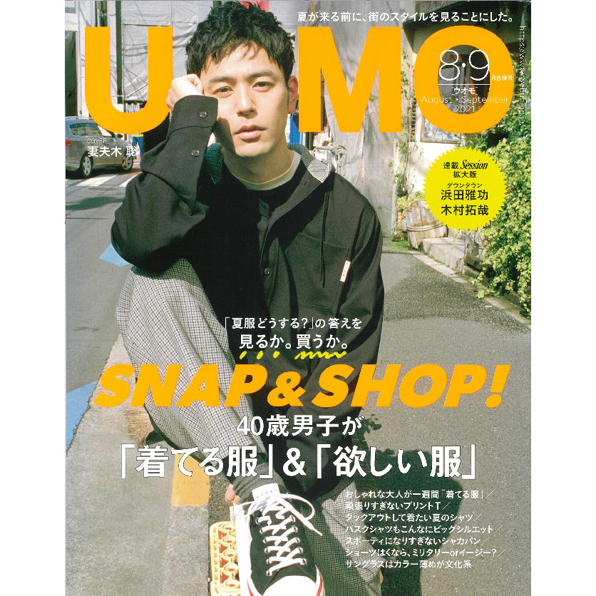 UOMO 8・9月号P62表紙