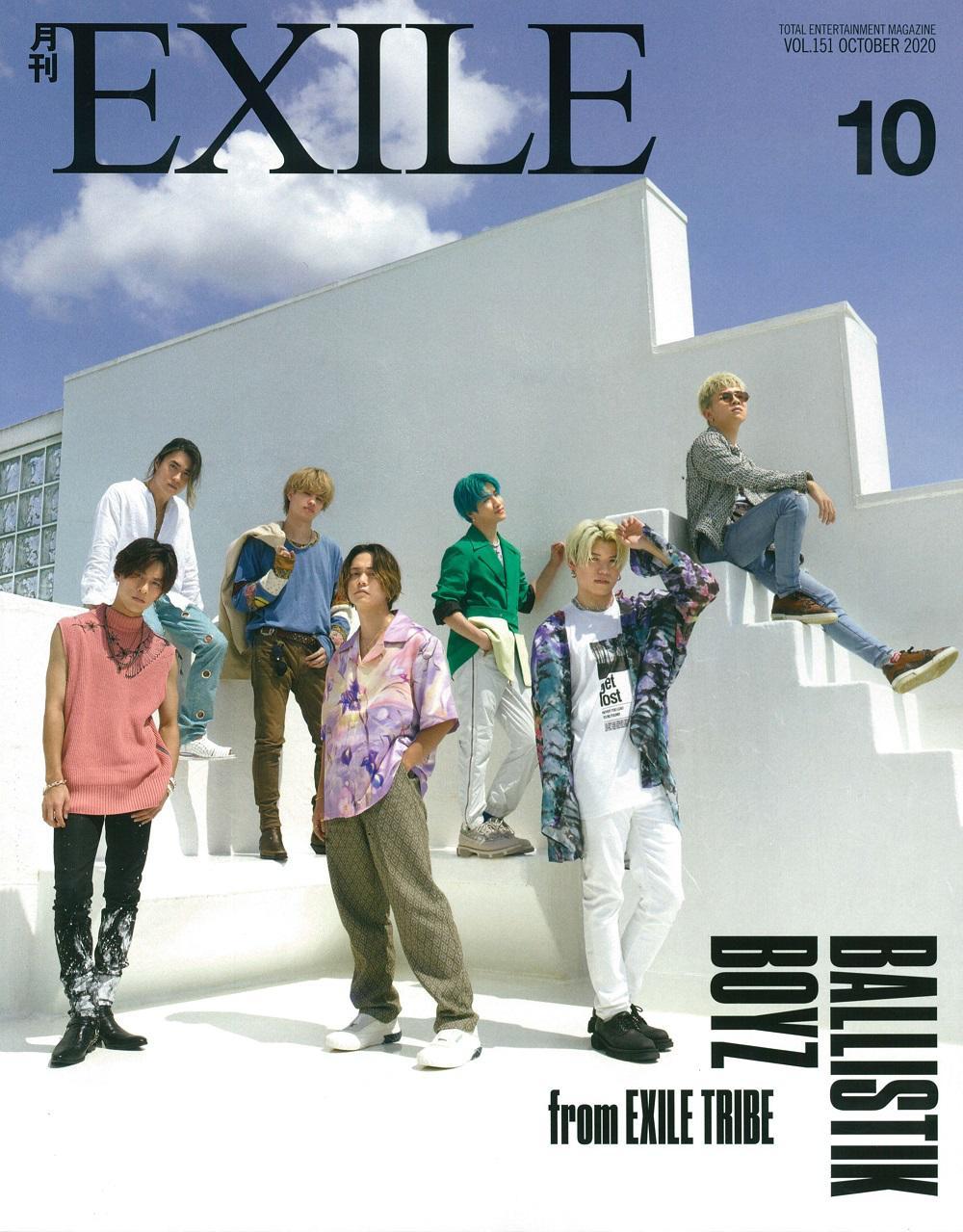 月刊EXILE表紙