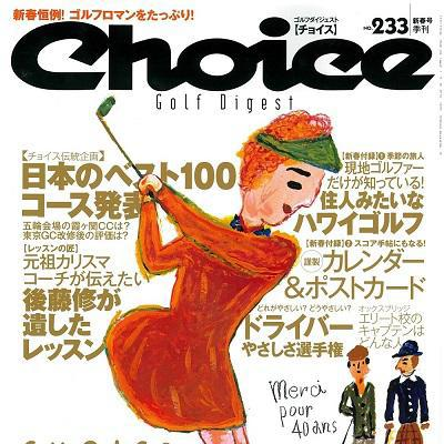 Choice No.233 2020新春号
