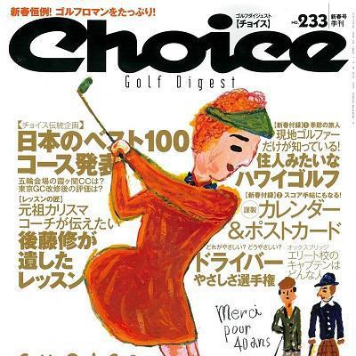 Choice No.233 2020新春号