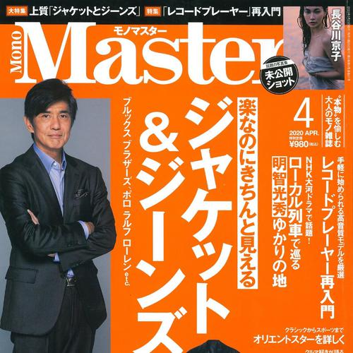 Mono Master4月号
