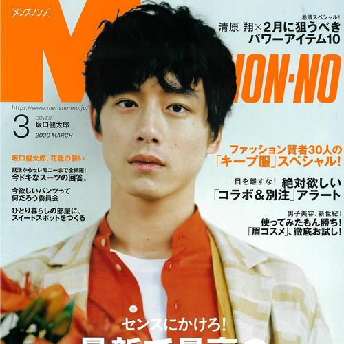 MEN'S NON-NO3月号