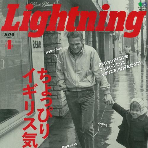 Lightning4月号